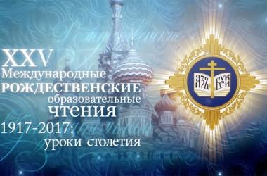 Состоялась церемония закрытия XXV Международных Рождественских образовательных чтений