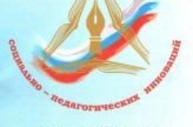 На ярмарке социально-педагогических инноваций были представлены проекты по православному краеведению