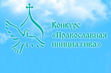 Открыт прием заявок на участие в конкурсе малых грантов «Православная инициатива 2017»