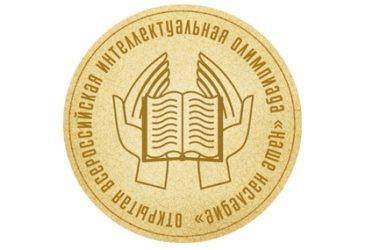 Финал всероссийской интеллектуальной олимпиады «Наше наследие» впервые проходит в Волгограде
