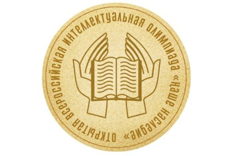 Итоги школьного тура Открытой Всероссийской интеллектуальной олимпиады «Наше наследие»
