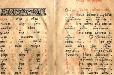 Приходской праздник ко Дню славянской письменности и культуры пройдет в Параскевинском храме
