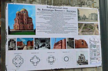 Совещание попечительского совета по строительству Александро-Невского храма