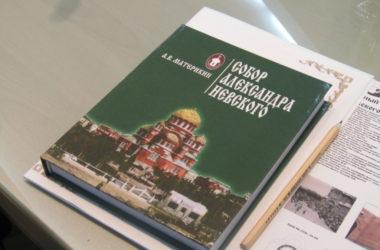 Дополненная версия истории собора Александра Невского издана в Волгограде