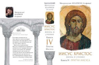 Митрополит Волоколамский Иларион представил книгу «Притчи Иисуса» — четвертый том своего труда об Иисусе Христе