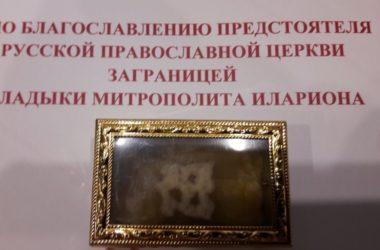 Частица пледа святого цесаревича Алексея передана на постоянное хранение в Волгоград