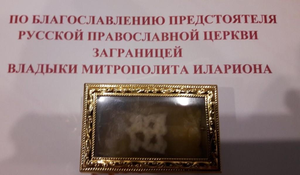 Картинки по запросу плед святого мученика цесаревича Алексея