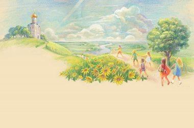 Конкурс «Лето Господне» открывает четвертый сезон