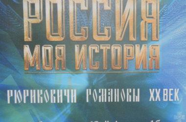 В Волгограде открывается мультимедийный парк «Россия моя история»