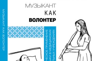 Презентация книги «Музыкант как волонтер: терапевтическое применение музыки в медицинских и социальных учреждениях»
