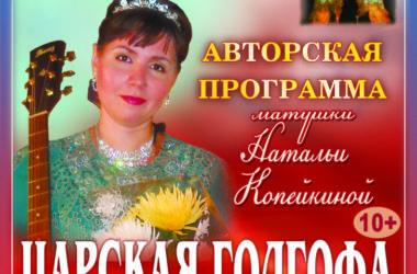 Наталья Копейкина с авторской программой «Царская Голгофа» выступит в Волгограде