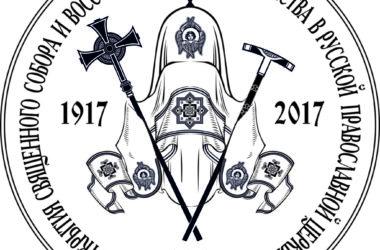 Постановления Освященного Архиерейского Собора Русской Православной Церкви (29 ноября ― 2 декабря 2017 года