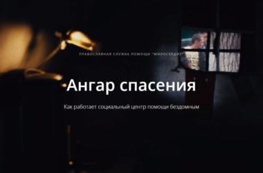 Владимир Легойда: Подлинные дела Церкви