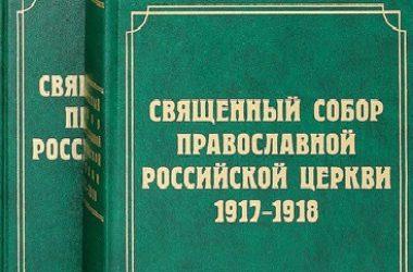 Вышел в свет 12-й том научного издания документов Священного Собора 1917–1918 гг
