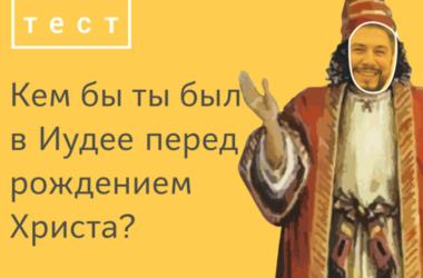 Православный журнал предложил читателям выяснить: кем бы они были во времена Иисуса Христа