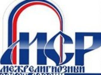 Заявление Межрелигиозного совета России в связи с нападением на верующих в Кизляре