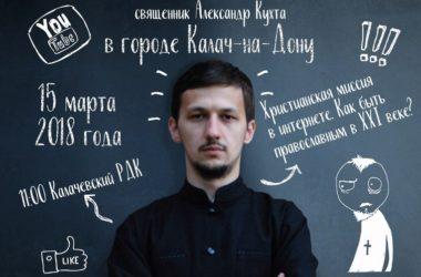 Известный белорусский батюшка-блогер Александр Кухта выступит в Волжском и Калаче-на-Дону