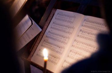 Открываются курсы повышения квалификации для певчих церковных хоров