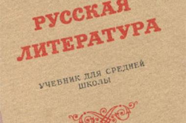 Александр Щипков: «Человеческий капитал» — аморальное понятие