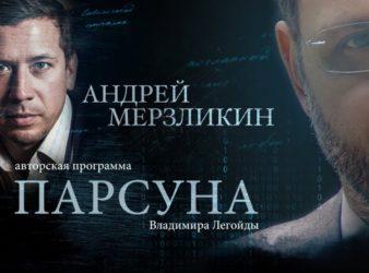 Андрей Мерзликин: У нас должна быть одна система координат