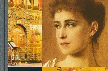 Издательством «Молодая гвардия» выпущена в свет книга о великой княгине Елизавете Романовой