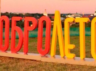 Крупнейший православный объединенный молодежный форум «ДоброЛето. Территория веры» состоится в июле в Сергиевом Посаде