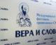 Представители Волгоградской епархии приняли участие во встрече с Патриархом Кириллом на фестивале «Вера и слово»