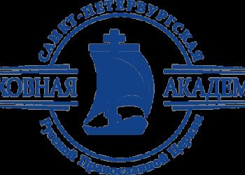 Академия выпускает новое периодическое издание. Интервью главного редактора журнала «Актуальные вопросы церковной науки» Санкт-Петербургской духовной академии