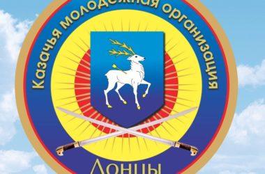 Молодежная казачья организация получит субсидию на проведение военно-патриотических сборов