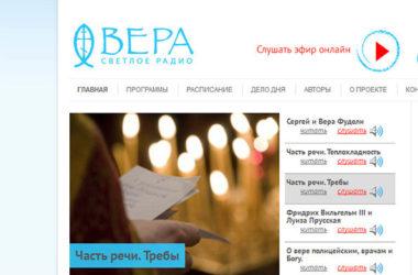В 2018 году Радио «ВЕРА» появилось в семи городах