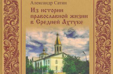 Встреча с авторами книг об истории Православия в нашем крае