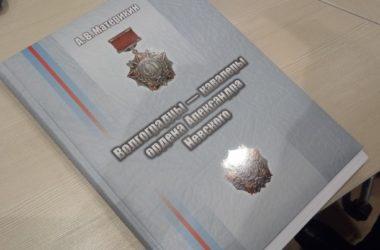 Издана книга о волгоградцах – кавалерах ордена Александра Невского