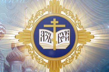 В Волгоградской епархии прошло пленарное заседание XI Царицынских Рождественских образовательных чтений