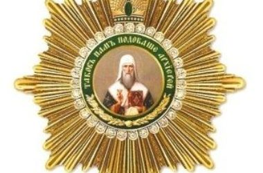 Святейший патриарх Кирилл наградил митрополита Волгоградского и Камышинского Германа орденом святителя Киевского и Московского Алексия