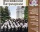 Вышел из печати 12 номер «Журнала Московской Патриархии» за 2018 год
