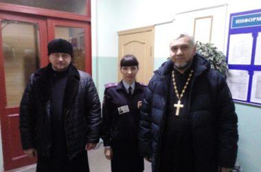 Священнослужители посетили волгоградский Центр временного содержания несовершеннолетних правонарушителей