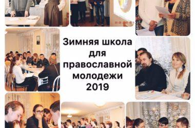Начался набор в VI Зимнюю школу для православной молодежи