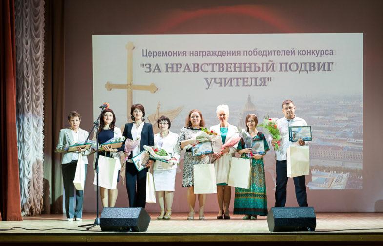 Начался прием заявок на участие в региональном этапе всероссийского конкурса «За нравственный подвиг учителя»
