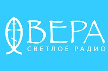 Радио ВЕРА начало вещание в Волгограде