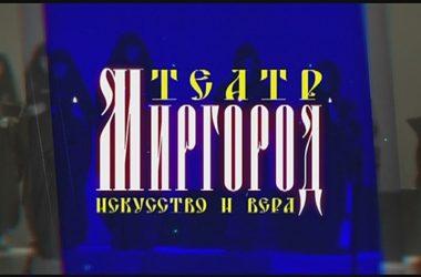 Театр духовно-нравственного сюжета «Миргород» приглашает на спектакли в марте