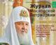 Вышел в свет февральский «Журнал Московской Патриархии»