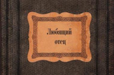 Автор книги о священномученике Николае Попове встретится с молодежью