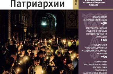Вышел в свет «Журнал Московской Патриархии» №3 за 2019 год