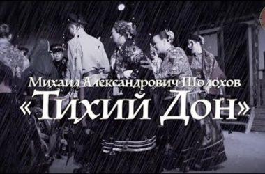 Казачий драматический театр приглашает на «Тихий Дон»