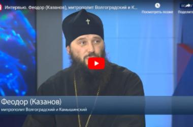 Интервью Митрополита Волгоградского и Камышинского Феодора телеканалу ВГТРК.
