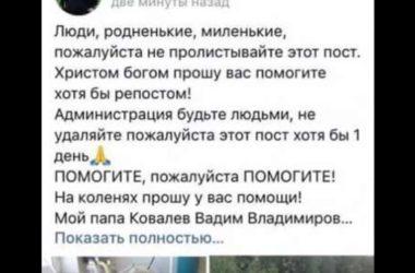 Православные группы в соцсетях атакуют мошенники