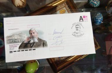 Прошло спецгашение конверта с портретом царицынского мецената Василия Лапшина