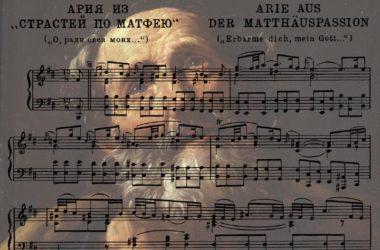 Музыка митрополита Иллариона Алфеева прозвучала на открытом уроке православной культуры
