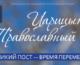 Журнал «Царицын Православный» доступен в электронной версии