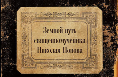 Православные краеведы провели встречу, посвященную памяти священномученика Николая Попова
